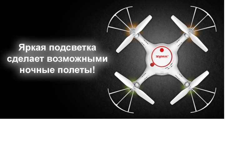 X5UC Радиоуправляемый квадрокоптер Syma X5UC 720P HD Camera 2.4G RTF Syma X5UC